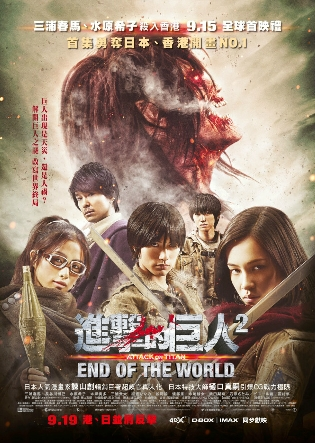 Attack on Titan (Part II): End of the World movie